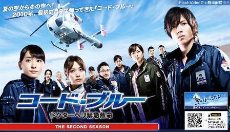 Currently Watching] Japan Drama: Code Blue 2 | SkimmedMilkDRAMA