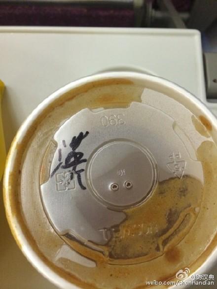 @陈汉典: 本來以為店員很貼心的寫上我的名字,後來才發現是我經紀人點了漢堡排咖哩⋯