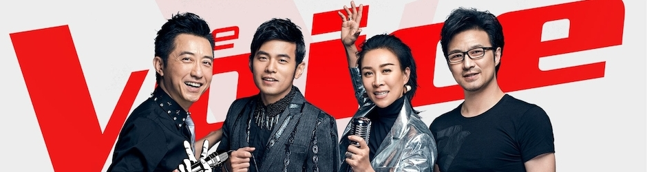 [First Impression] C-Variety Show: The Voice of China Season 4 中国好声音 第四季 (2/6)