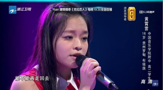 Contestant 10 - Huang Xiao Yun