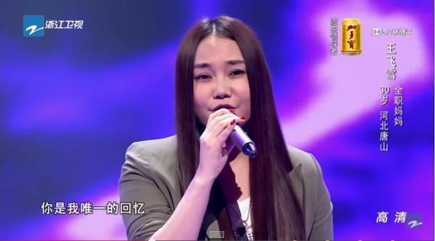 Contestant 4 - Wang Fei Xue