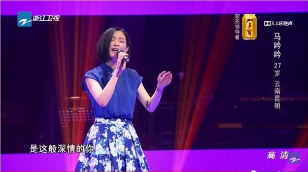 Contestant 9 - Ma Yin Yin 2