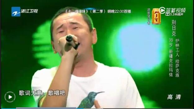 VOC ep 4 contestant 4 - Bie Ri Ke