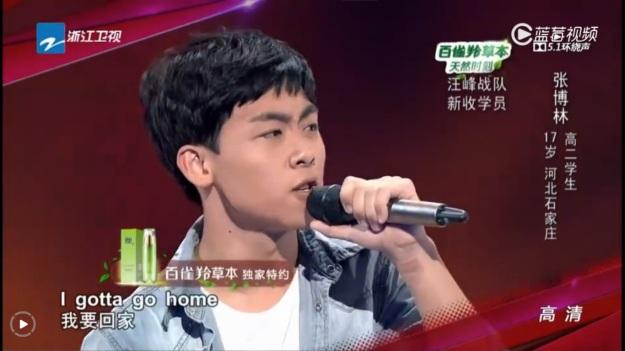 VOC Ep 5 contestant 1 - zhang bo lin