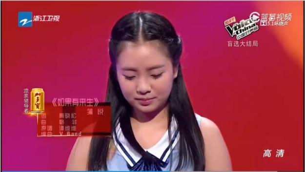 VOC Ep 5 contestant 11 - Pu Yue