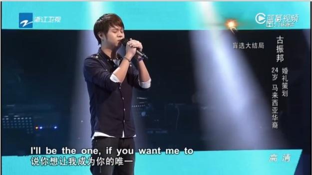 VOC Ep 5 contestant 12 - Gu Zhen Bang