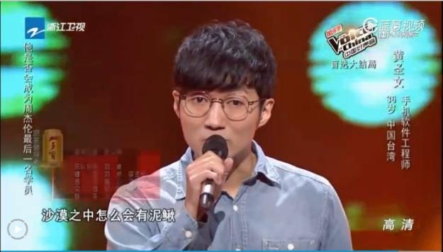 VOC Ep 5 contestant 15 - Huang Sheng Wen