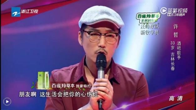VOC Ep 5 contestant 3 - Xu Zhe