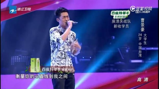 VOC Ep 5 contestant 4 - Cao Jing Hao