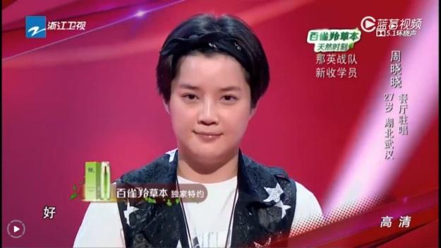 VOC Ep 5 contestant 5 - Zhou Xiao Xiao