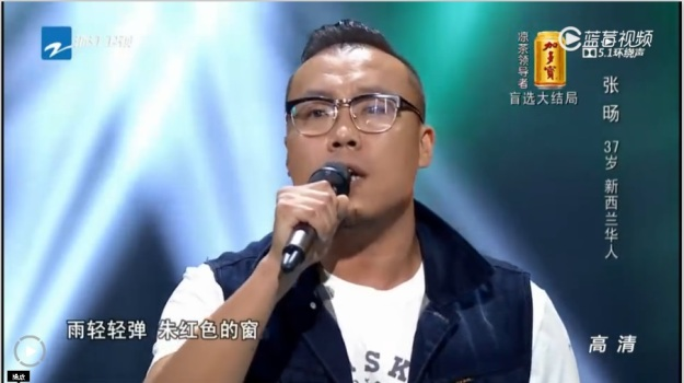 VOC Ep 5 contestant 7 - Zhang Yang