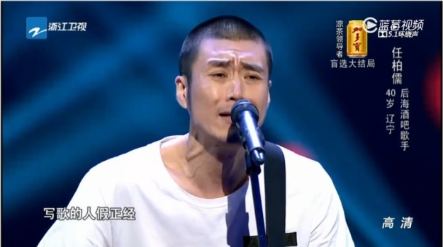 VOC Ep 5 contestant 9 - Ren Bo Ru