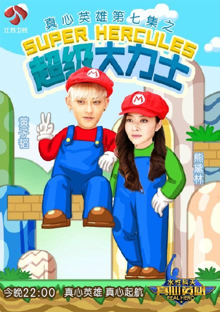 Real Hero Tao and Lynn Xiong