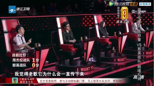 Voice of China S4 Ep 10 Battle 2 judges