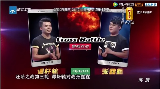 Voice of China S4 Ep 10 battle 3 tan xuanyuan vs zhang xinxin