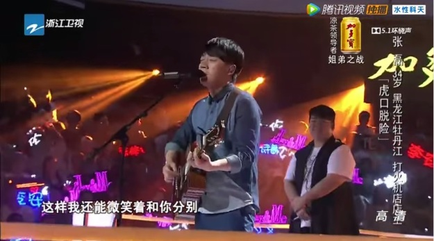 Voice of China S4 Ep 10 Battle 3 Zhang Lei