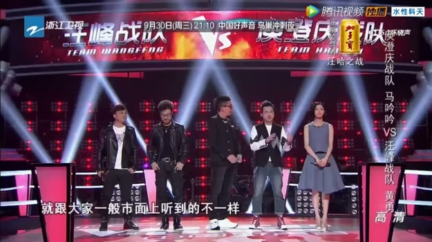 Voice of China S4 Ep 10 battle 4 Huang Yong vs ma yinyin