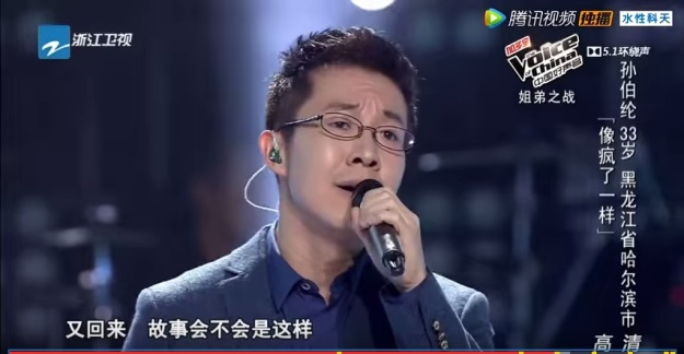 Voice of China S4 Ep 10 Battle 4 Sun Bo Lun