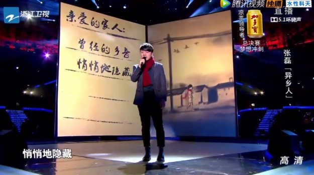 11 Voice of China S4 Ep 13 Solo 2 Zhang Lei