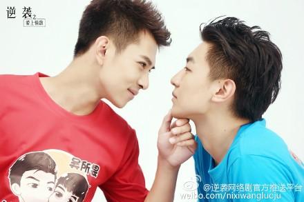 逆袭之爱上情敌 Chi Cheng and Wu Suowei - Wang Qing and Da Yu 2