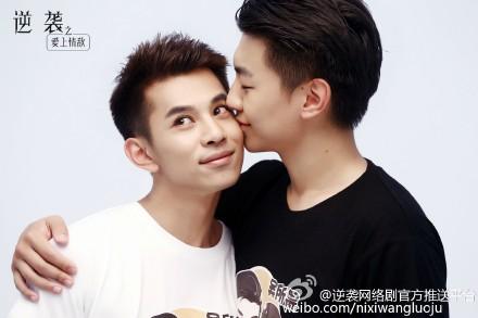 逆袭之爱上情敌 Chi Cheng and Wu Suowei - Wang Qing and Da Yu