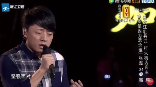 Voice of China S4 Ep 12 Contestant 8 Zhang Lei