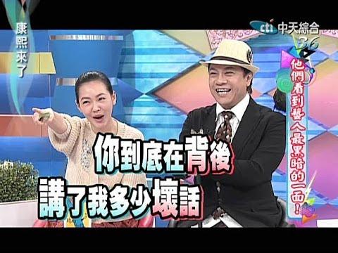 Kang Xi Lai Le 2.jpg
