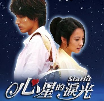 Starlit OST