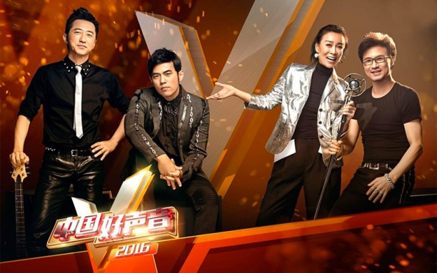 the-voice-of-china-2016-china-super-vocal