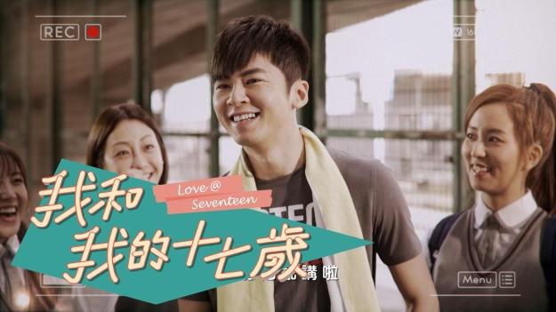 Love-at-Seventeen__4.jpg